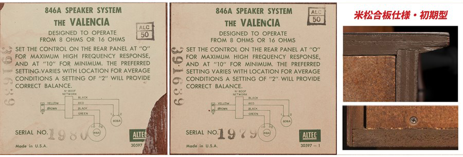 ALTEC 846A VALENCIA 16Ω◇ヴァレンシア  フロア型スピーカー◇9