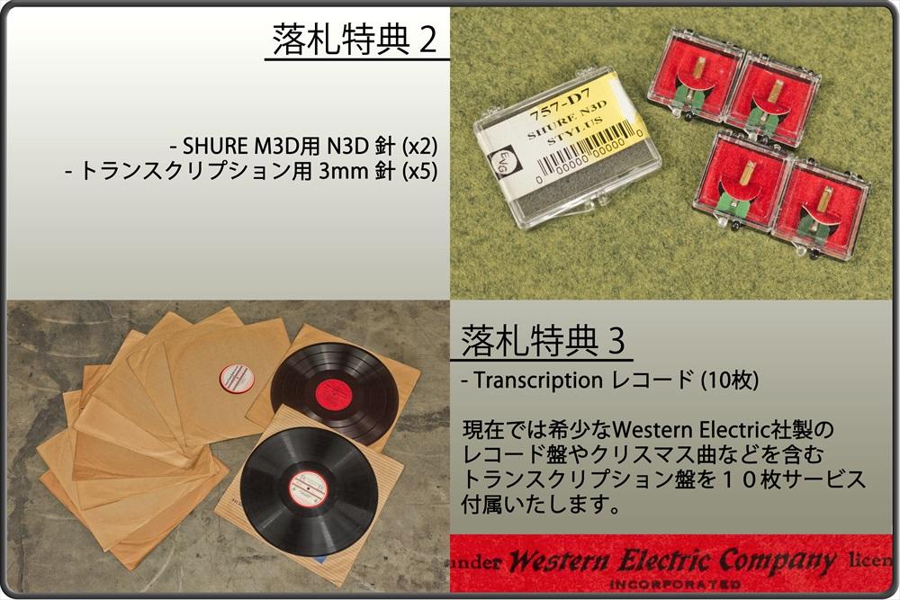RCA Type 70-C (MI-4871) ◇ 16インチ・局用ターンテーブル / RCA純正トーンアーム19